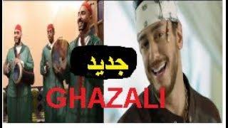 Ghazali -Saad Lamjarred 2018  .mp3