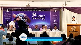 Ahmadi Muslims in Calicut held Peace Symposium