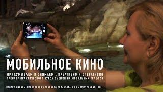 Мобильное кино \ Марина Меркулова