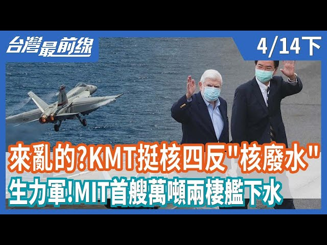 """來亂的?KMT挺核四反""""核廢水""""  生力軍!MIT首艘萬噸兩棲艦下水【台灣最前線】2021.04.14(下)"""