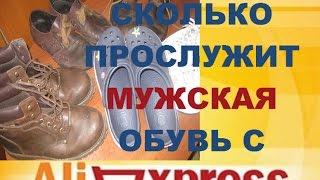 Обзор мужской обуви с Aliexpress.Сколько прослужит обувь из Китая