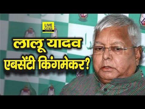 Lalu Prasad Yadav Absentee Kingmaker Politics के, Jail से ही Modi, Nitish को देंगे मात | Live Cities