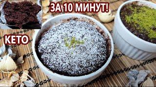 За 10 минут! Потрясающий Кето суфле, брауни, лава кейк | (Кето Рецепты, Без Сахара, Без Глютена)