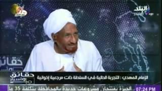الصادق المهدى : سلطة السودان الحالية قائمة على مرجعية اخوانية ..!