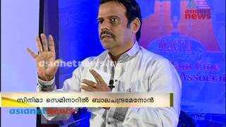 Balachandra Menon  share his experience on cinema seminar ബാലചന്ദ്ര മേനോന്