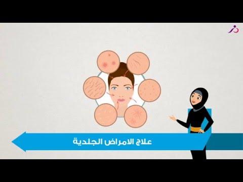 DrAzallal Dermatology Department Introduction تقديم قسم الأمراض الجلدية والليزر بمركز الزلال الطبي