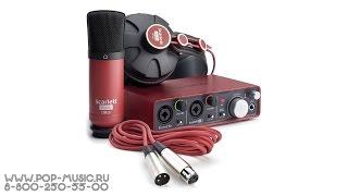 fOCUSRITE SCARLETT STUDIO (домашняя студия Scarlett Studio Bundle, unboxing, обзор и аудио демо)