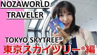 今回の動画では、「東京スカイツリー®」を紹介します。東京の観光スポッ...