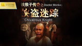【1080P Full Movie】《铁猴子传奇之侠盗迷踪/Doctor Monkey: Chivalrous Knight》铁猴子勇闯江湖(杨政 / 张梦恬 / 郭丰周)