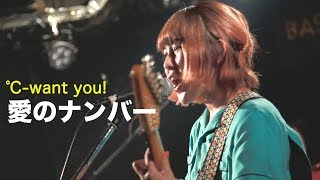 ℃-want you!『愛のナンバー』