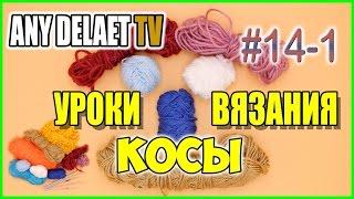 Вязание косы | Видео урок вязание кос крючком | Косы крючком