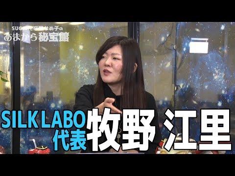 SILK LABO社長・牧野江里(あまから秘宝館#16)