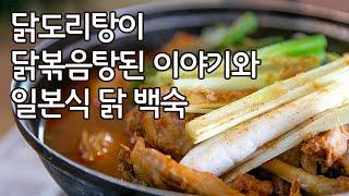 일본식 백숙 미즈타키와 한국의 닭도리탕 이야기. 볶음 요리가 탕으로 변하는 신기한 이야기