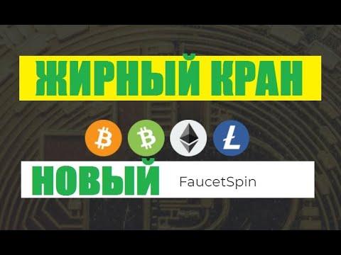 FAUCETSPIN новый жирный биткоин кран Free Bitcoin Faucet заработок без вложений