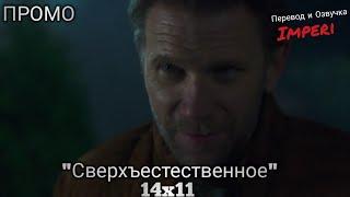 Сверхъестественное 14 сезон 11 серия / Supernatural 14x11 / Русское промо