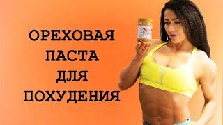 видео Арахисовая паста при похудении и подготовке к соревнованиям