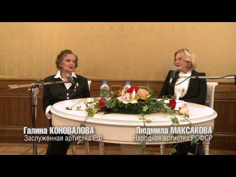 «Диалоги о театре.» Людмила Максакова и Галина Коновалова