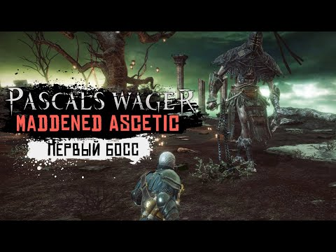 Pascal's Wager - Битва с Maddened Ascetic. Как попасть в закрытую темницу? (ios) #2