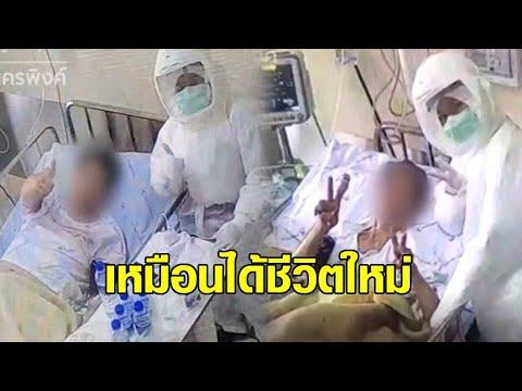 """รพ.นครพิงค์ เผยเรื่องราว 2 ผู้ป่วยโควิด จากอาการวิกฤต ตอนนี้ """"เหมือนตายแล้วเกิดใหม่"""""""