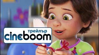 Історія іграшок: Подорож / Toy Story 4 - Трейлер