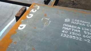 Лист 40 сталь 45(Лист 40 мм сталь 45 со склада в Киеве. Раскрой 1,5х6 метров. Производство Алчевского металлургического комбинат..., 2013-08-05T09:38:39.000Z)