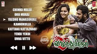 Vaazhthugiren Audio Songs Jukebox | Karate N Kuttiraja, Jeni | Ramasubramanian