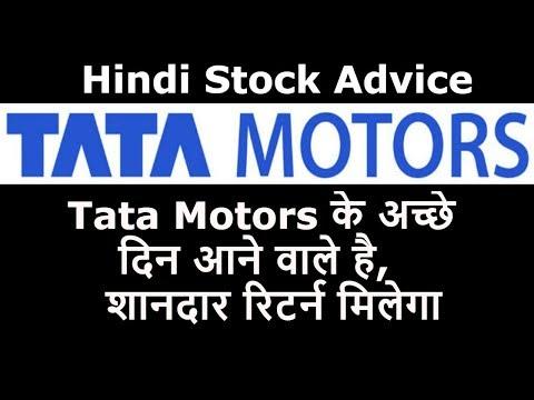 Tata Motors के अच्छे दिन आने वाले है, शानदार रिटर्न मिलेगा