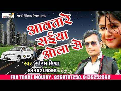 आवतारे सईया घरे ओला से - 2018 Bhojpuri DJ Song Remix -Awatare Sakhi Saiya Ola Se-Saurabh Mishra