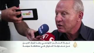 نجاة النائب التونسي رضا شرف الدين من محاولة اغتيال