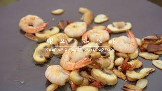 새우파스타 / 캠핑요리 / 야외요리 / 쉬운 캠핑 요리…