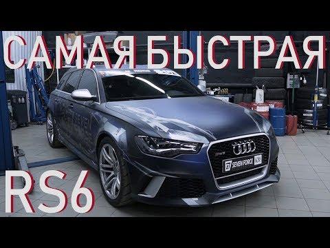 Самая быстрая RS6