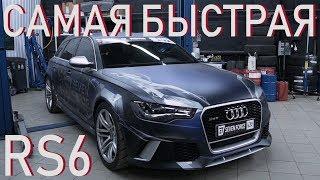Самая быстрая RS6 C7 в мире! | Тюнинг по-русски