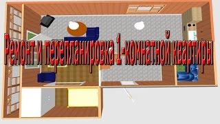Ремонт и перепланировка 1-комнатной квартиры(Ремонт и перепланировка однокомнатной квартиры общая(41 кв). желая(38) Интерьер. Вступить в нашу команду:http://joi..., 2015-10-29T21:05:45.000Z)