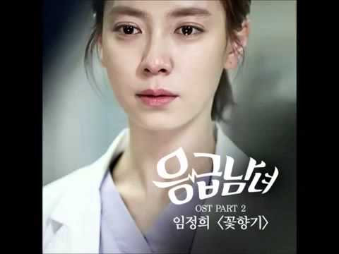 [AUDIO DL]  Im Jung Hee -  Scent of Flower 꽃향기 (OST Part 2 Emergency Man and Woman)
