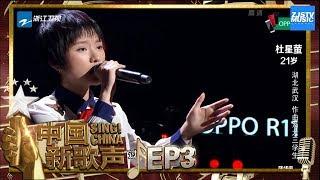 【选手CUT】21岁女生杜星萤演唱《致姗姗来迟的你》 时隔两年再次来到新歌声舞台 《中国新歌声2》第3期 SING!CHINA S2 EP.3 20170728 浙江卫视官方HD