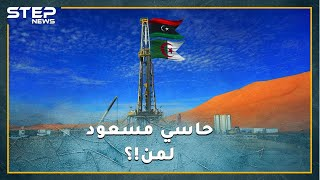 حاسي مسعود العائمة على بحر نفط.. جزائرية الهوى أم ليبية الانتماء  تجاهلها القذافي وتذكرها الليبيون