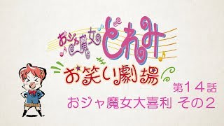 第14話「おジャ魔女大喜利 その2」 【おジャ魔女どれみ お笑い劇場】