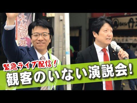 観客のいない演説会!~足立康史x寺元博昭 スペシャル対談 第2弾~ #茨木市長選挙