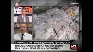 Λέκκας για σεισμό Ιταλίας