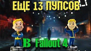 Местоположение еще 13 пупсов в Fallout 4