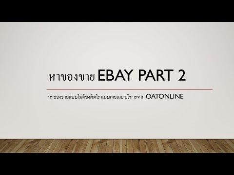 ขาย อะไร ดี ใน เน็ต บน eBay ขายของไทยให้ ฝรั่ง กำไรงาม ebay thailand : EP2