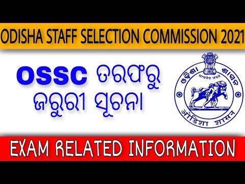 ODISHA STAFF SELECTION COMMISSION(OSSC) IMPORTNANT NOTICE FOR EXAMS 2021|OSSC RECRUITMENT 2021