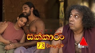 Sakkaran | සක්කාරං - Episode 73 | Sirasa TV Thumbnail