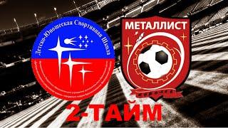 5-тур ДЮСШ (Краснознаменск) - ФК Металлист-Королёв 2-тайм