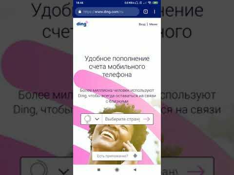 Как пополнять баланс телефона через приложение Ding