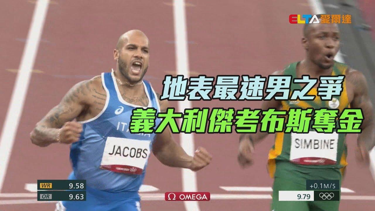 地表最速男之爭 義大利傑考布斯奪金/愛爾達電視20210801