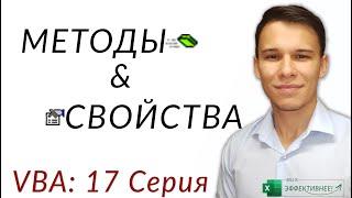 Методы и Свойства (Methods/Properties) - (Серия VBA 17)