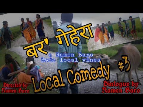 Bodo Local Comedy 3 ||| a Ramen Baro Bodo local Vines ||| Technical Bodo |||