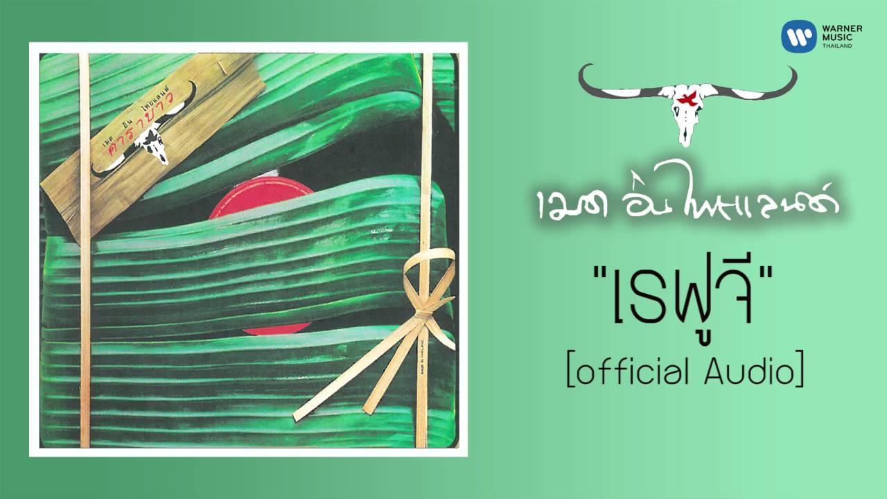 คาราบาว - เรฟูจี [Official Audio]