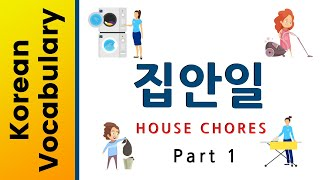 How to Say House Chores in Korean #1 | Vocabulary Lesson | 집안일 어휘#1